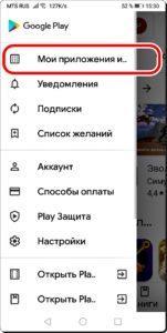 Воскресить из Play Store 3