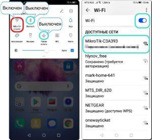 1 и 2 Нет Подключения к WiFi