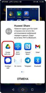 3 Захват экрана Huawei