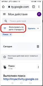 1 Чистим голосовые запросы в Google