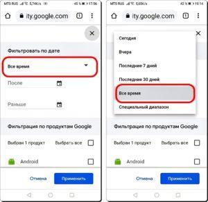 2 и 3 Чистим голосовые запросы в Google