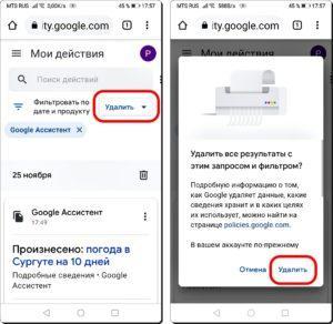 8 и 9 Чистим голосовые запросы в Google