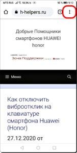 2 Очистить Chrome на Huawei