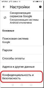 4 Очистить Chrome на Huawei