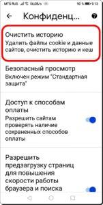 5 Очистить Chrome на Huawei