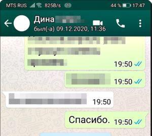 1 Невидимка в WhatsApp