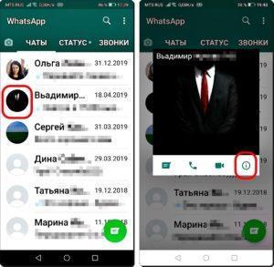 11 и 12 Невидимка в WhatsApp