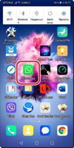 2 Невидимка в WhatsApp
