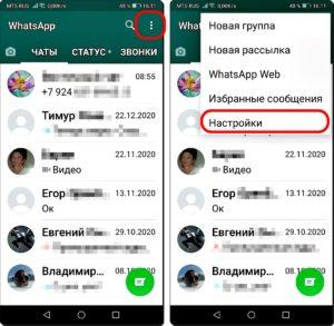3 и 4 Невидимка в WhatsApp