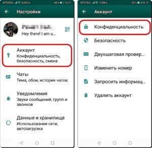 5 и 6 Невидимка в WhatsApp