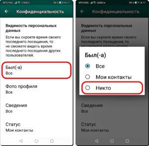 7 и 8 Невидимка в WhatsApp