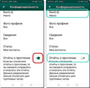 9 и 10 Невидимка в WhatsApp