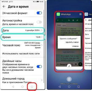 15 и 16 Удалить Сообщение в WhatsApp