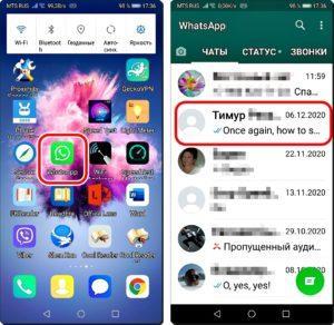 1 и 2 Удалить Сообщение в WhatsApp