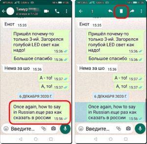 3 и 4 Удалить Сообщение в WhatsApp