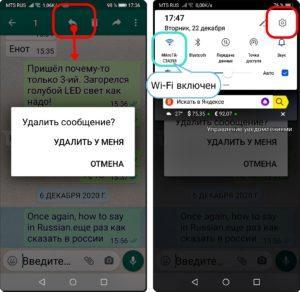 5 и 6 Удалить Сообщение в WhatsApp