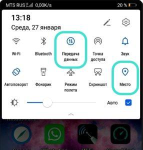 1 GPS по WhatsApp