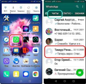 2 и 3 GPS по WhatsApp