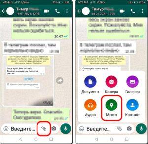 4 и 5 GPS по WhatsApp