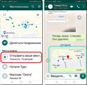 6 и 7 GPS по WhatsApp