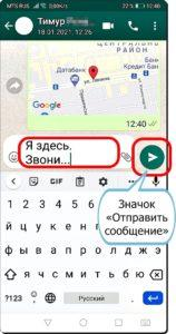 8 GPS по WhatsApp
