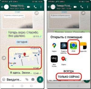 9 и 10 GPS по WhatsApp