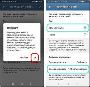 11 и 12 Невидимка в Телеграмм