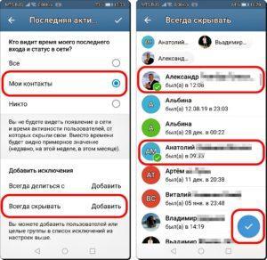 9 и 10 Невидимка в Телеграмм