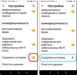 10 и 11 Очистить Яндекс.Браузер