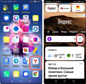 1 и 2 Очистить Яндекс.Браузер