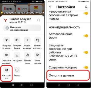 3 и 4 Очистить Яндекс.Браузер