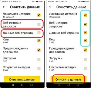 5 и 6 Очистить Яндекс.Браузер