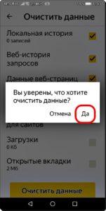 7 Очистить Яндекс.Браузер