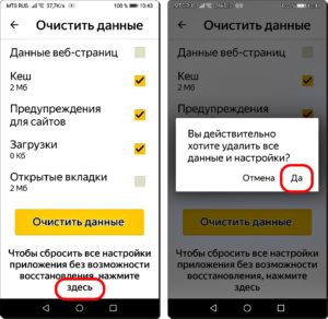 8 и 9 Очистить Яндекс.Браузер
