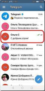 2 Контакты по телеграм