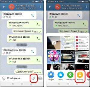 3 и 4 Контакты по телеграм