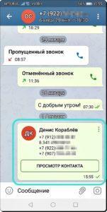 8 Контакты по телеграм