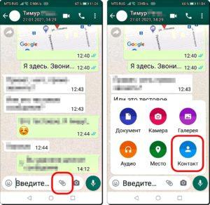 3 и 4 Контакты по WhatsApp