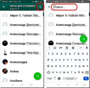 5 и 6 Контакты по WhatsApp
