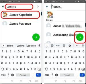 7 и 8 Контакты по WhatsApp