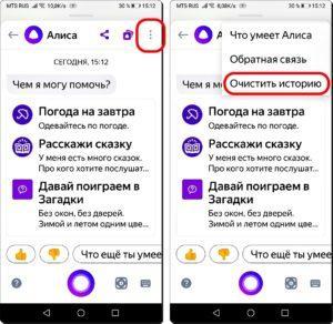 11 и 12 Очистить поиск в Яндекс