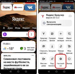 13 и 14 Очистить поиск в Яндекс