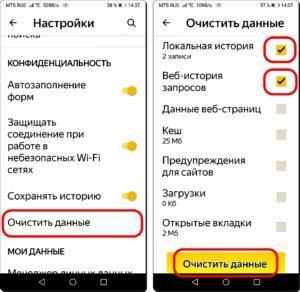 15 и 16 Очистить поиск в Яндекс