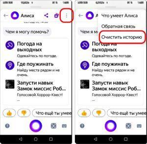 3 и 4 Очистить поиск в Яндекс