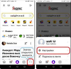 5 и 6 Очистить поиск в Яндекс