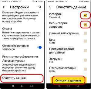 7 и 8 Очистить поиск в Яндекс