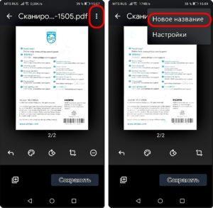 12 и 13 Сканировать Google Диском