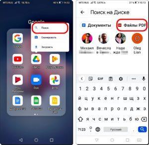 16 и 17 Сканировать Google Диском