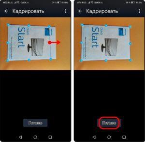 7 и 8 Сканировать Google Диском