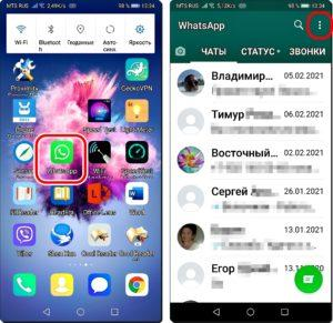 1 и 2 Тёмная тема в WhatsApp